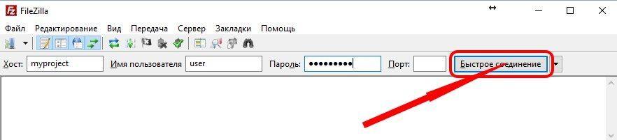 Скачать FileZilla для Windows 10